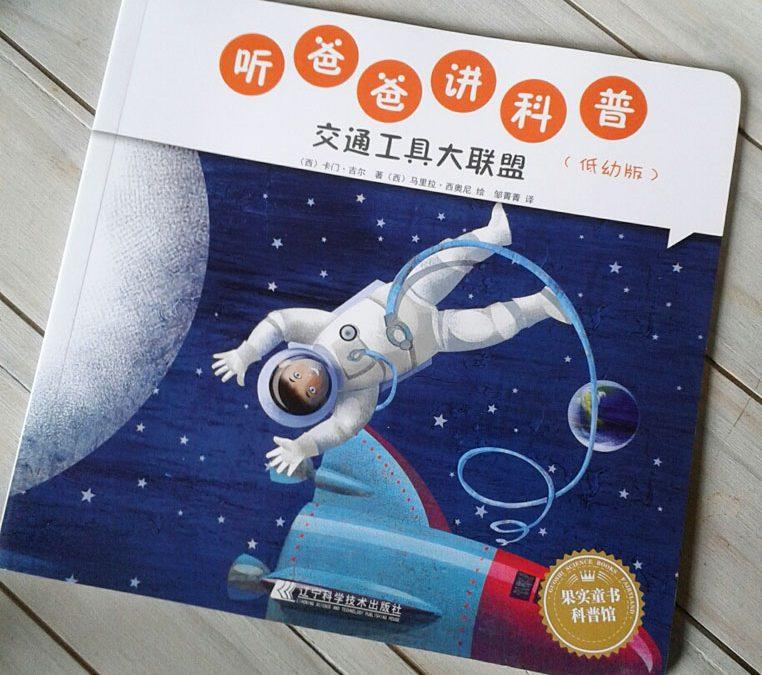 ¡Lo que nos gusta viajar por aire, por tierra o mar en chino!